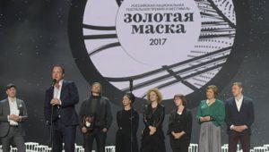 Новосибирские театры получили три «Золотые маски»