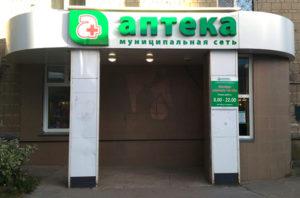 ФАС возбудило дело против Новосибирской аптечной сети