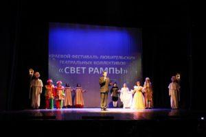 Бердские любительские театры отмечены наградами на фестивале «Свет рампы»