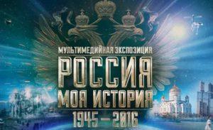 Около полумиллиарда рублей стоит открывшаяся в Новосибирске мультимедийная выставка