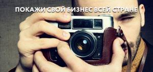 Новосибирский «Бизнес в объективе» представил успехи сибирских предпринимателей