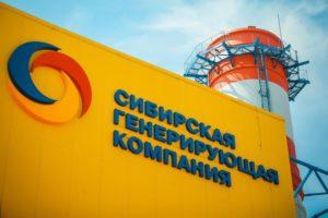 Компания «СИБЭКО» стала частью Сибирской генерирующей компании
