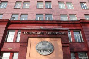 Учёным Новосибирска выделят гранты на исследования в размере 50 миллионов рублей