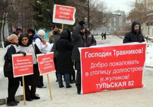 В Новосибирске опять митинговали дольщики