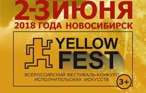 В Новосибирске откроется Yellow Fest