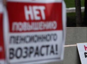 Новосибирцы протестовали против повышения пенсионного возраста