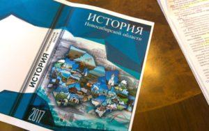 В школы Новосибирской области поступили учебники по истории региона