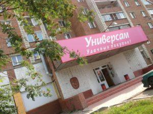 Новосибирская сеть закрыла несколько магазинов