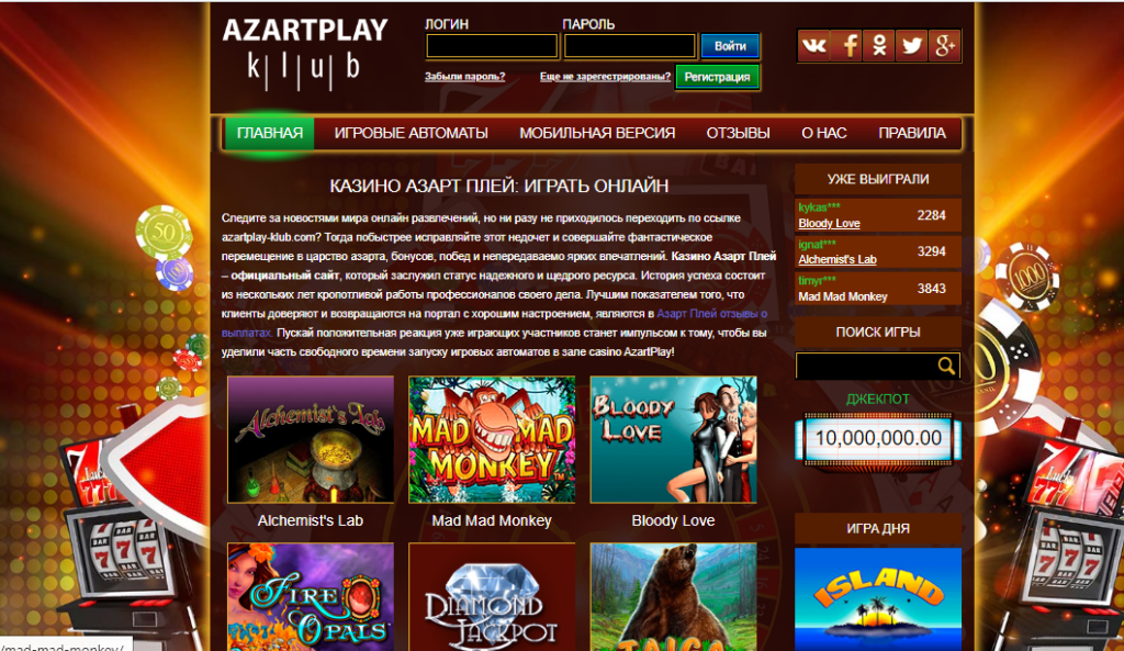 Скачать Azartplay Casino бесплатно