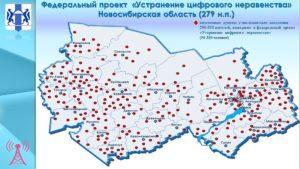 В Новосибирской области готовятся устранить цифровое неравенство