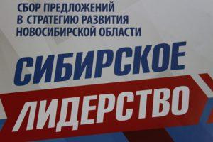 Губернатор НСО рассмотрел три сценария стратегии «Сибирское лидерство»