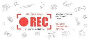 В Новосибирске стартовал кинофестиваль REC