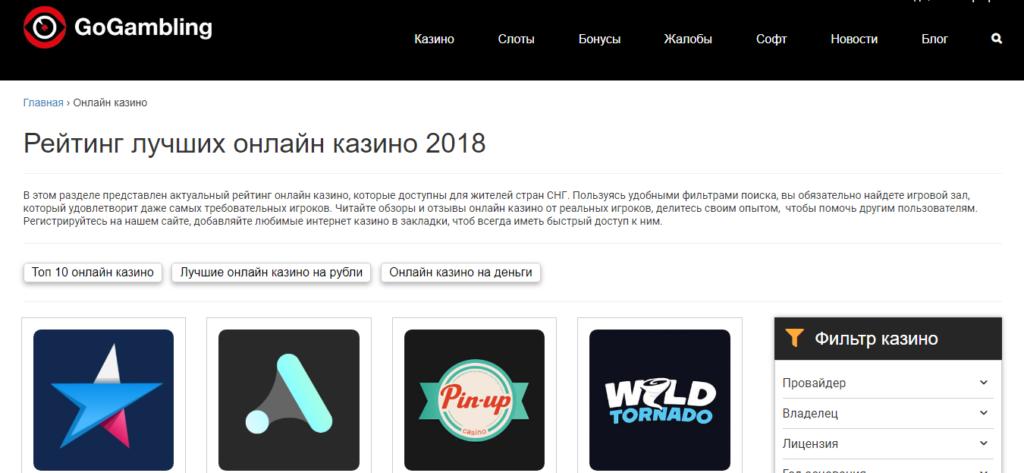 рейтинг казино 2018 года