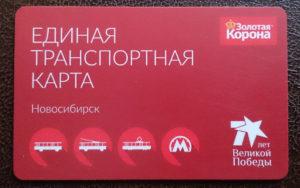 С начала нового года в Новосибирске вновь введут скидки по ЕТК