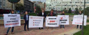Новосибирскую «мусорную» концессию отменят в судебном порядке