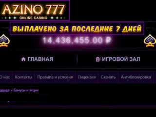 Краткая история создания казино Азино777