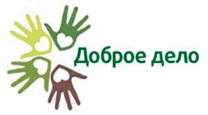 Новосибирцам предлагают совершить «Доброе дело»