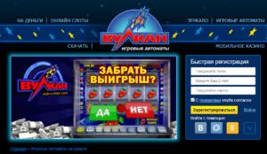 Платные игры на деньги в Вулкан Делюкс
