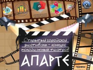 В Новосибирске состоится фестиваль-конкурс «Апарте»