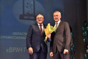 В Новосибирской области будут выбирать лучших врачей