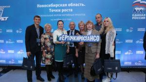 Новосибирские парламентарии определились с «точками роста» экономики