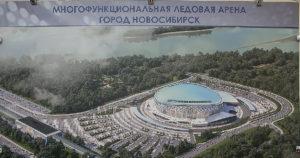 Мэрия Новосибирска дала разрешение на строительство ледовой арены