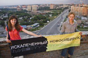 Движение «Искалеченный Новосибирск» обнаружило новые нарушения