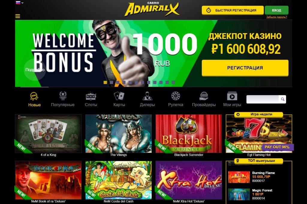 онлайн казино дарит 1000 рублей за регистрацию