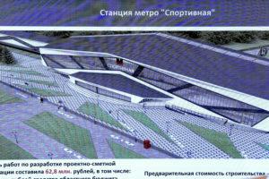 Проект станции метро «Спортивная» не прошёл госэкспертизу