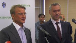 Между «Сбербанком» и правительством НСО заключено соглашение о сотрудничестве