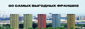Самой выгодной франшизой из Новосибирска Forbes назвал 2ГИС