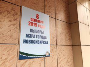В Новосибирске установили рекорды по выборам