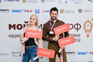 В Новосибирске состоялся предпринимательский форум