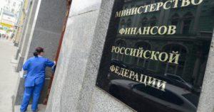 Минфин России требует с новосибирского предприятия миллиард рублей