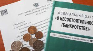 В Новосибирской области стало больше банкротов