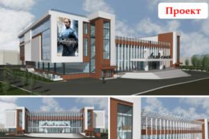 Реконструкция ДК «Академия» начнётся через два года