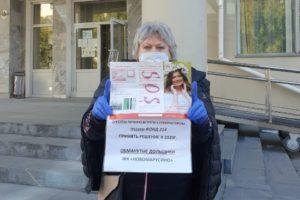Дольщики «Новомарусино» грозят голодовками