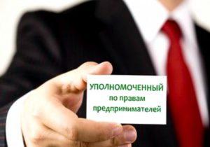Федеральный бизнес-омбудсмен обвинил мэрию в нарушении прав предпринимателей