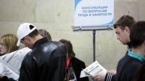 Центр выделил Новосибирску миллиард рублей на выплату пособий по безработице