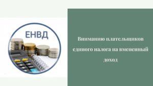 Новосибирск получит компенсацию за налог на вменённый доход