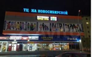 В Новосибирске продаётся очередной ТЦ